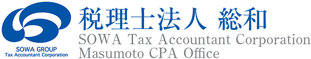 港区青山の税理士法人 総和 - 会社設立から税務・会計処理までワンストップ対応